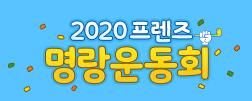 2020 제2회 프렌즈 명랑운동회