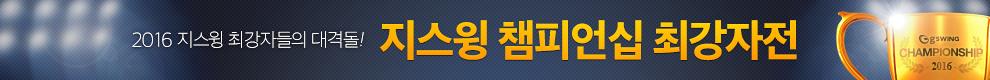 2016 지스윙 챔피언십 최강자전