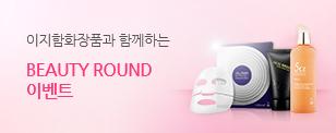 Beauty Round 이벤트