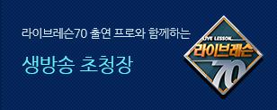 지스윙 라이브레슨70 생방송 초청장
