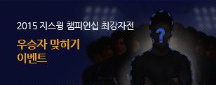2016 지스윙 챔피언십 최강자전 우승자 맞추기