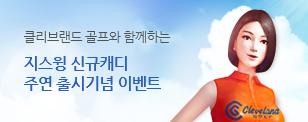 신규 캐디 '주연' 출시 기념 이벤트