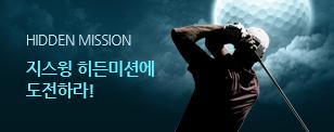 지스윙 히든미션에 도전하라!!