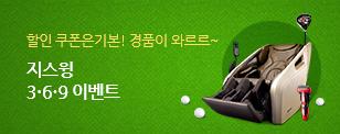 지스윙 3,6,9 이벤트